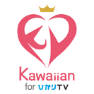 Kawaiian for ひかりTV