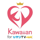 Kawaiian for ひかりTV4K