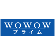 WOWOWプライム