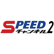 SPEEDチャンネル2(競輪ライブ)