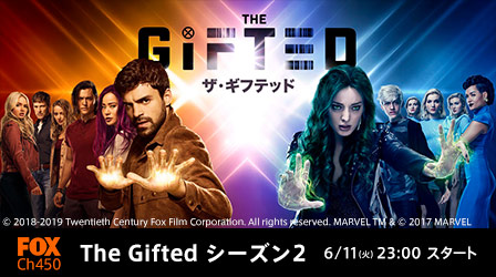 The Gifted シーズン2