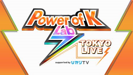 「Power of K Lab7 TOKYO LIVE supported by ひかりTV」ご招待キャンペーン