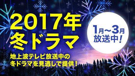 2017年冬ドラマ 2017年冬ドラマ 2017年冬ドラマ特集!地上波テレビ放送中の冬ドラ...