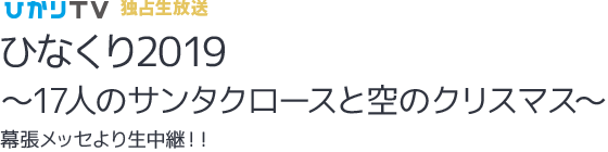 2019 ひな くり