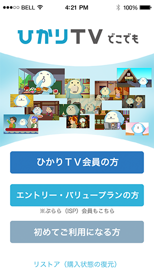 STEP2「ひかりTV会員の方」を選択